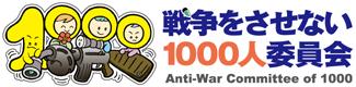 戦争をさせない1000人委員会ホームへ