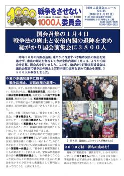 1000news_no.38