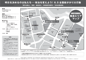 6.5program&map