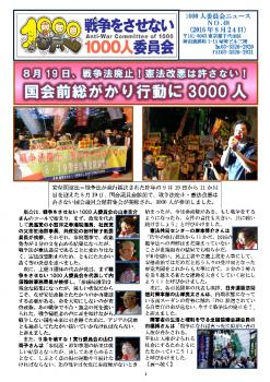 1000news_no.48