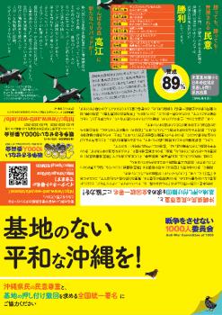 heiwa_na_okinawa_leaf_omote