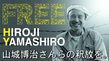 free_yamashiro